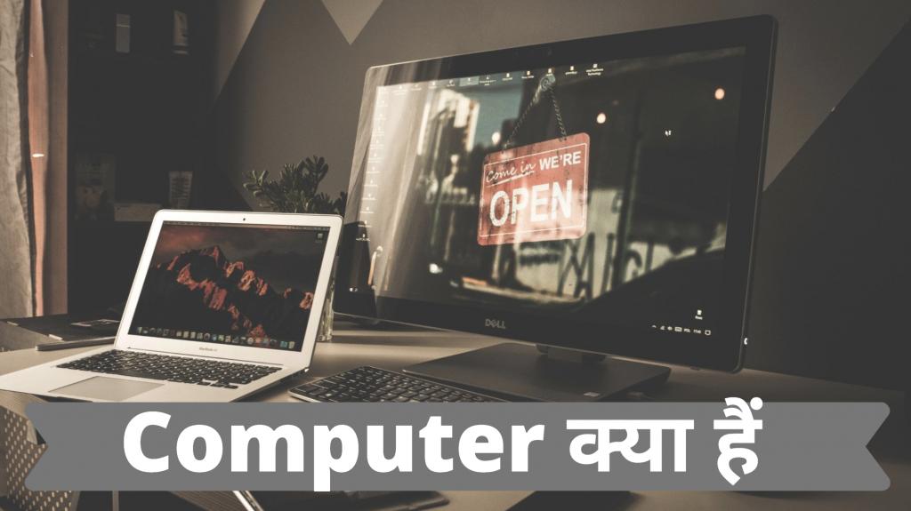 Computer क्या हैं