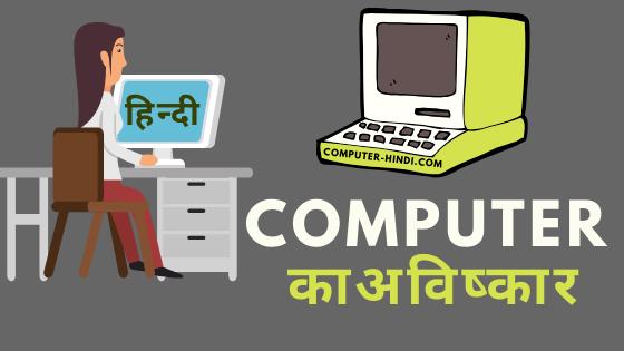 Computer का आविष्कार कब और किसने किया था?