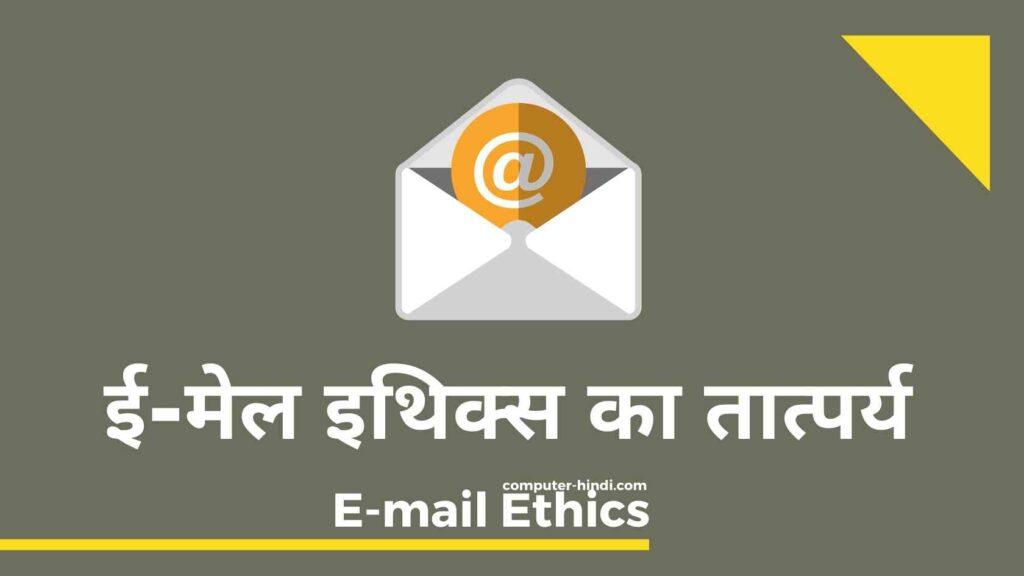 ई-मेल इथिक्स का तात्पर्य क्या है E-mail Ethics