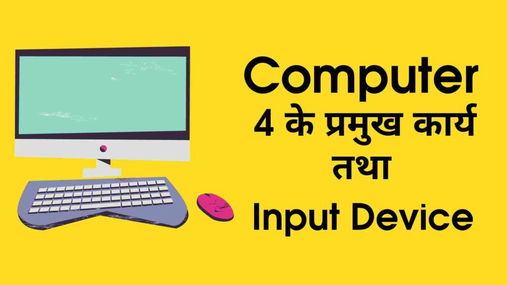 Computer Ke Pramukh kaary