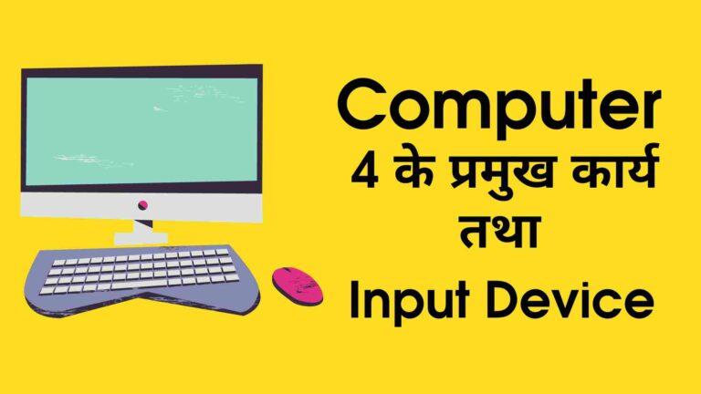 computer-ke-pramukh-karye-or-input-device
