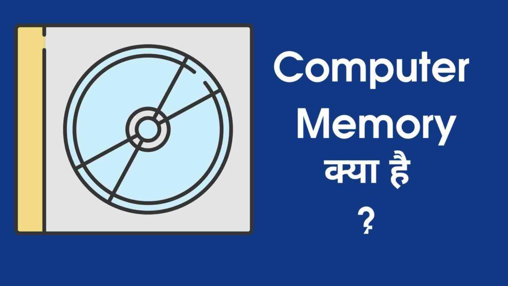 Computer Memory Kya he or Memory ke Prakar