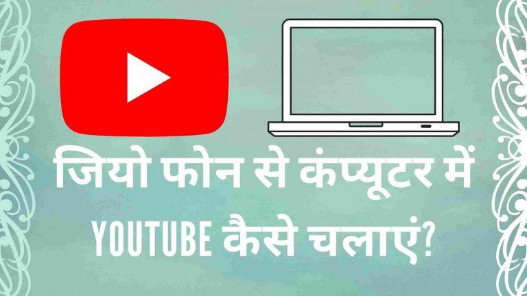 जियो-फोन-से-कंप्यूटर-में-यूट्यूब-कैसे-चलाएं