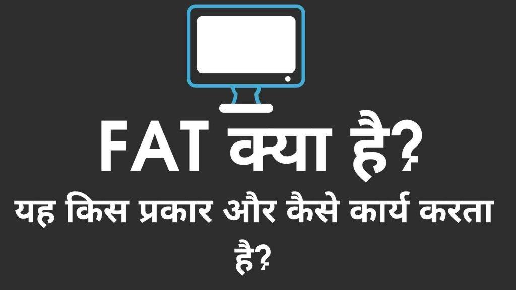 फैट (FAT) क्या है? यह किस प्रकार और कैसे कार्य करता है?