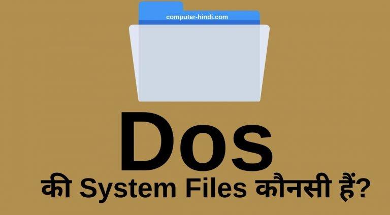 dos system files
