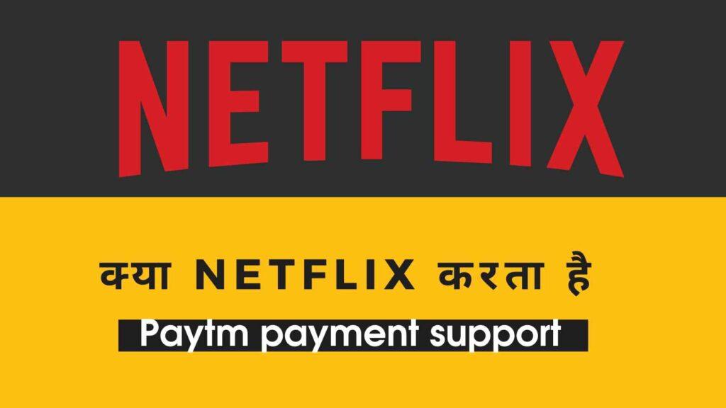Netflix Paytm Payment support