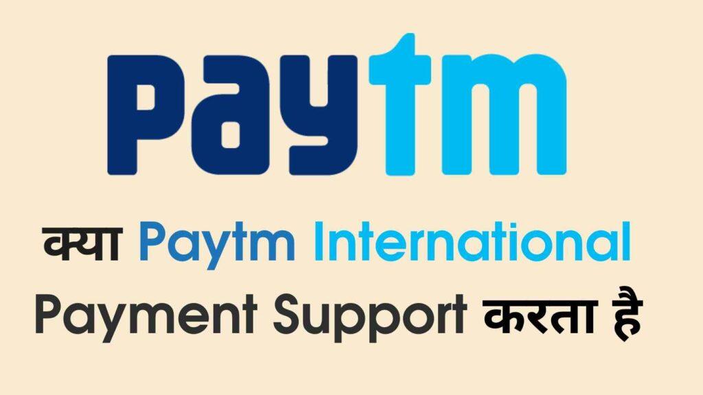 Kya Paytm International Payment Support karta he?
