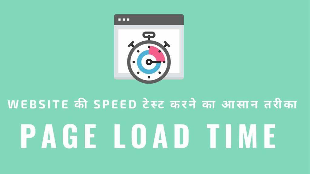 Website ki speed Kaise check kare?