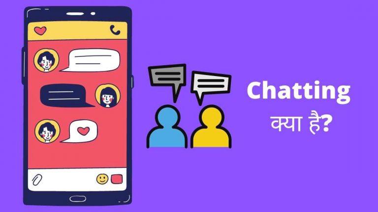 Chatting-क्या-है