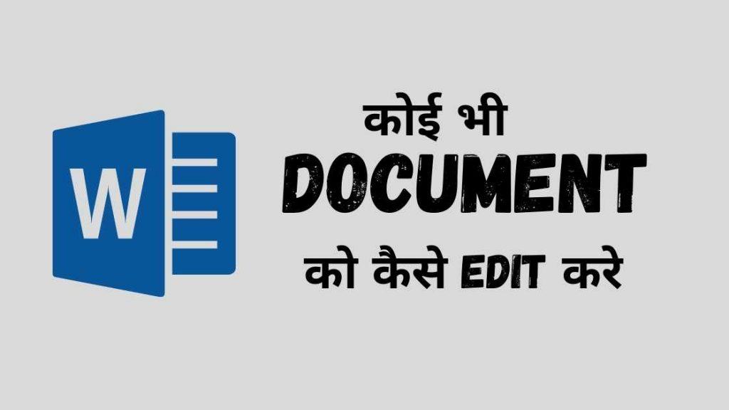 Document को कैसे Edit करे MS Word मैं?